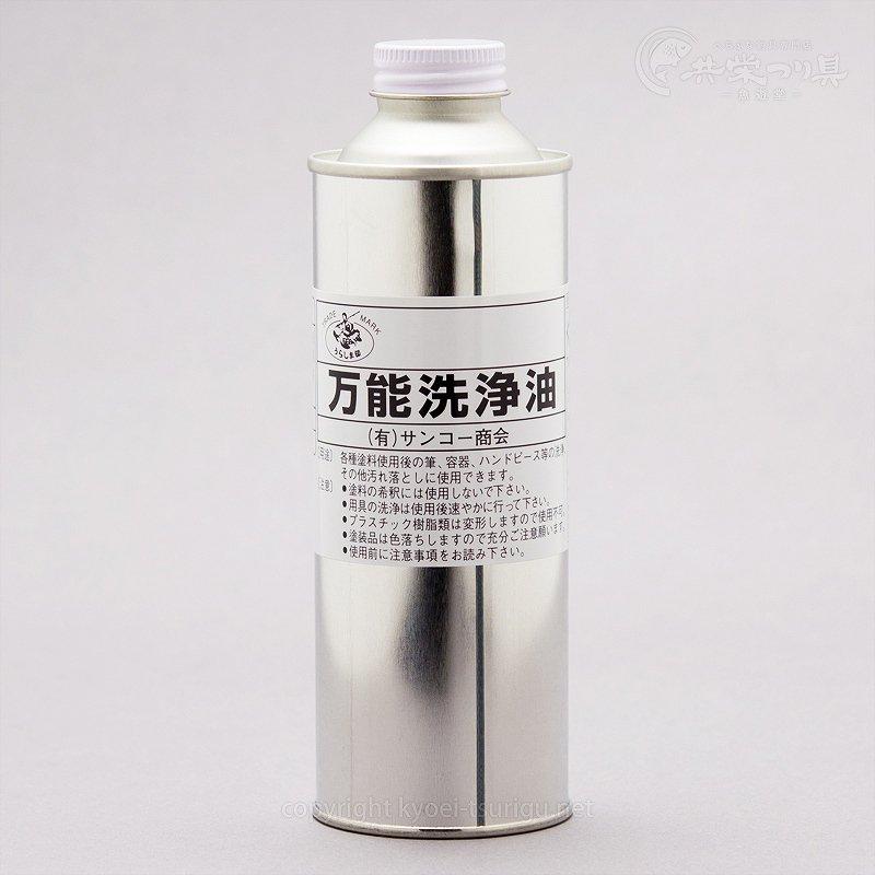 【サンコー商会】万能洗浄油 250ml【うらしま印】