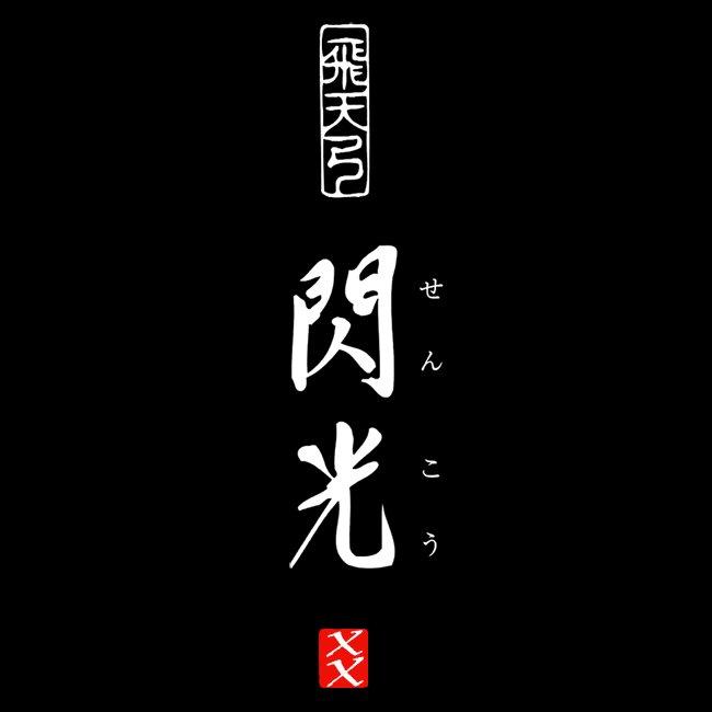 【シマノ】飛天弓 閃光XX(ダブルエックス)【送料無料】