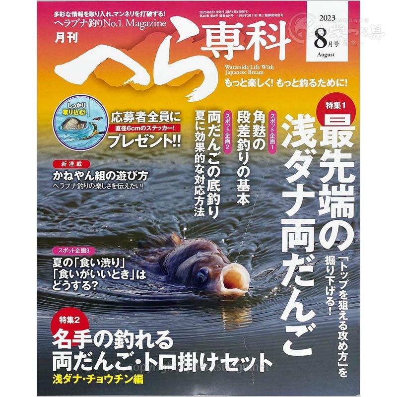 月刊 へら専科 9月号