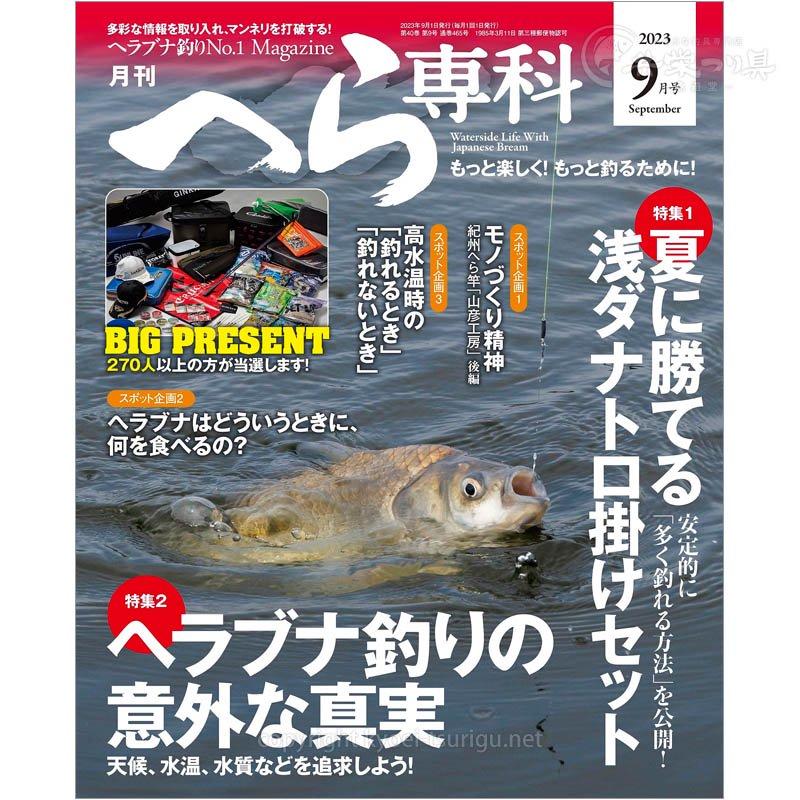 月刊 へら専科 1月号