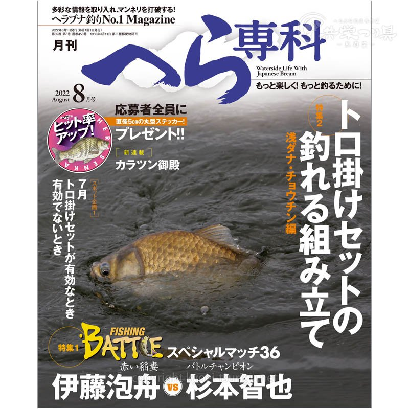 月刊 へら専科 12月号