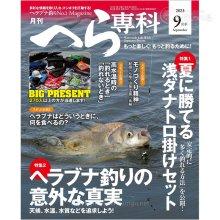 月刊 へら専科 8月号