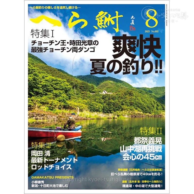 月刊 へら鮒 9月号