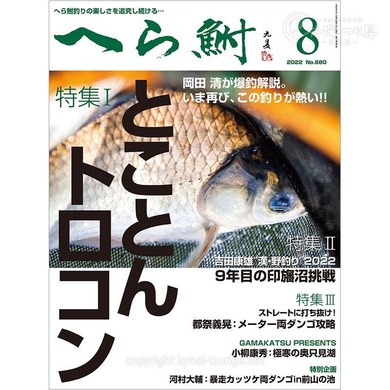 月刊 へら鮒 5月号