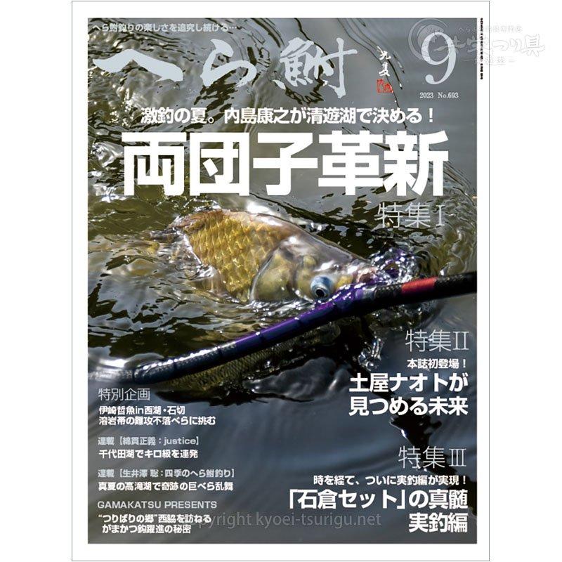 月刊 へら鮒 4月号