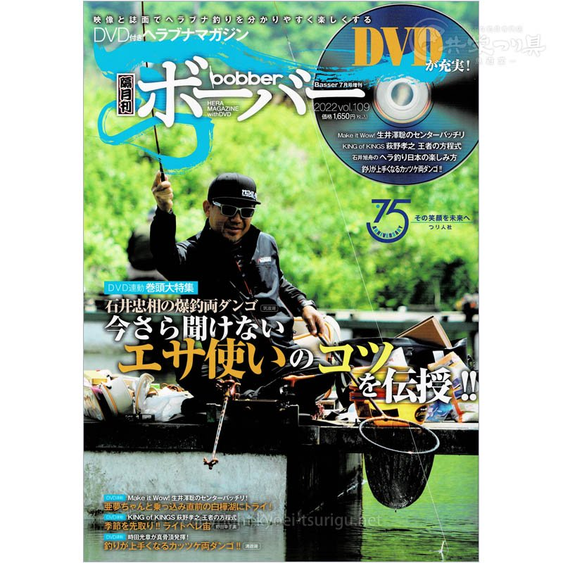 隔月刊 ボーバー /vol.076【DVD付ヘラブナマガジン】