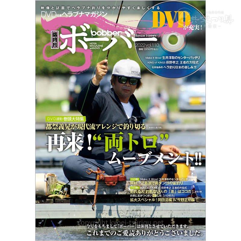 隔月刊 ボーバー /vol.102【DVD付ヘラブナマガジン】