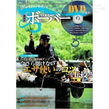 隔月刊 ボーバー /vol.098【DVD付ヘラブナマガジン】