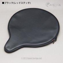 【BIG TRUST-ダイシン-】玉網入れ(高耐摩耗性合皮)