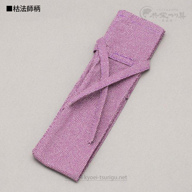 【ヘラガミ】民芸調竿袋のサムネイル画像