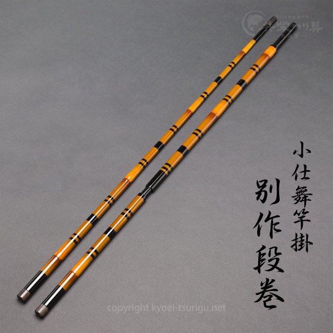 【かちどき】小仕舞カーボン竿掛 別作段巻 二本物
