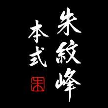 【シマノ】朱紋峰 本式【送料無料】