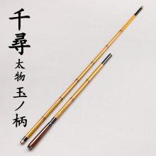 【ダイシン】千尋 一本半玉ノ柄太物