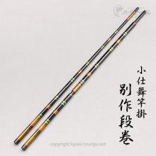 【かちどき】小仕舞カーボン竿掛 別作段巻 黒マジョーラ二本物