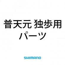 普天元 独歩用パーツ【お取り寄せ】