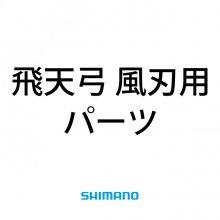 飛天弓 風刃用パーツ【お取り寄せ】