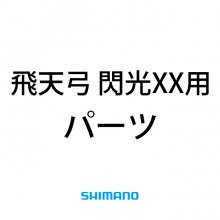 飛天弓 閃光XX用パーツ【お取り寄せ】