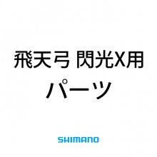 飛天弓 閃光X用パーツ【お取り寄せ】