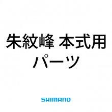 朱紋峰 本式用パーツ【お取り寄せ】