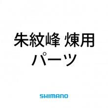 朱紋峰 煉(2012年モデル)用パーツ【お取り寄せ】