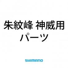 朱紋峰 神威用パーツ【お取り寄せ】