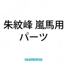 朱紋峰 嵐馬用パーツ【お取り寄せ】