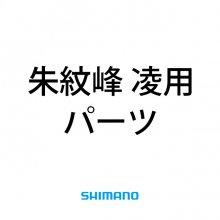朱紋峰 凌用パーツ【お取り寄せ】