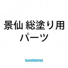 景仙 総塗り用パーツ【お取り寄せ】