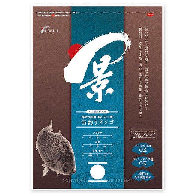 【一景】宙釣りダンゴ