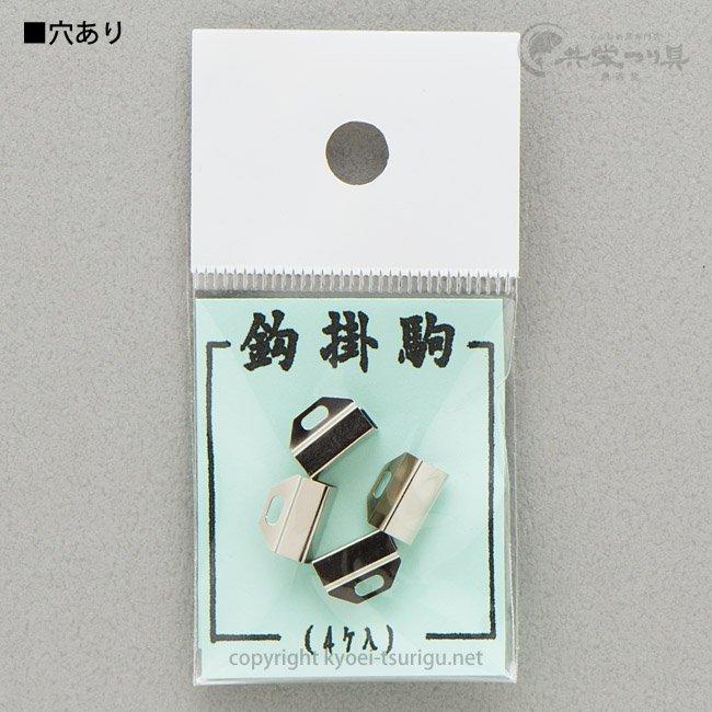 【武州】鈎掛駒(4個入)