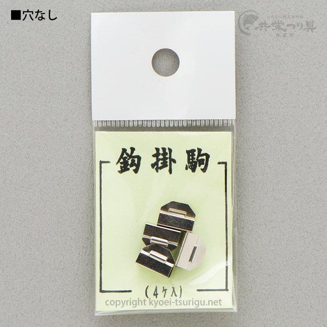 【武州】鈎掛駒(4個入)のサムネイル画像