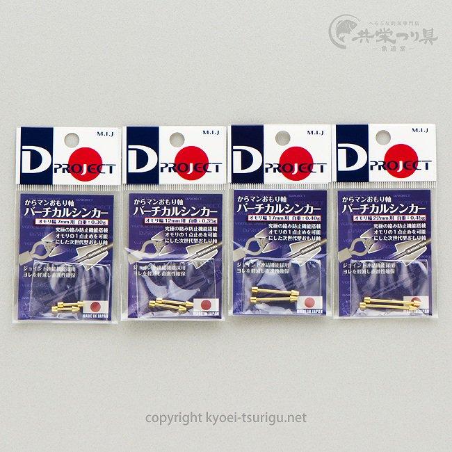 【D.PROJECT】バーチカルシンカーのサムネイル画像