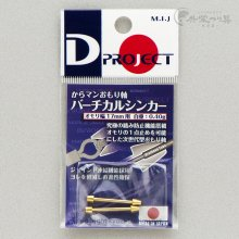 【D.PROJECT】バーチカルシンカー