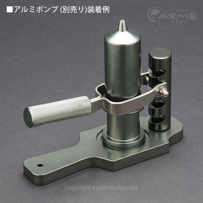 【ダイシン】一発楽押しアルミポンプ絞り台のサムネイル画像