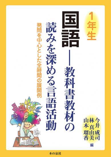 国語 1年生 国語 : 1年生国語 教科書教材の読み ...