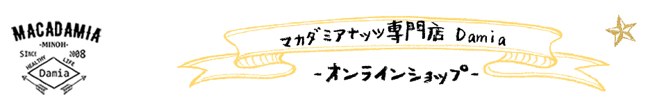 マカダミアナッツ専門店Damia