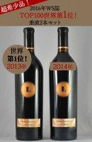 【世界第1位ルイス・カベルネ2013年含む】ルイス・セラーズ カベルネ2013年、2014年垂直飲み比べセット![WS誌トップ100ワイン2016年世界第1位!]