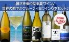 【送料無料】暑さを乗り切る夏ワイン♪世界の軽やかフルーティ白ワイン6本セット♪