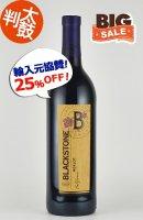【わけありワイン】ブラックストーン メルロー カリフォルニア
