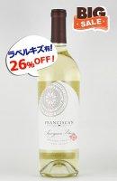【わけありワイン】フランシスカン ソーヴィニョンブラン モントレー&ナパヴァレー