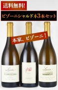 本家ピゾーニ・エステート含む銘醸畑ピゾーニ・シャルドネ飲み比べ3本セット