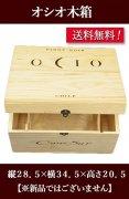 【送料無料】【ワイン木箱】OCIO<オシオ>