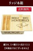 【ワイン木箱】RIDGE