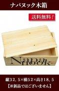 【ワイン木箱】NAPANOOK<ナパヌック>