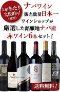 【送料無料】1本あたり2640円(税別)【ナパ産赤ワイン6本セット】ナパワイン販売数量日本一ワインショップが厳選した銘醸地ナパ産赤ワイン6本セット!