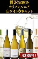 【送料無料】贅沢家飲みカリフォルニアワイン白6本セット