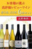 1本あたり1998円(税別)【送料無料】お客様が選ぶレビュー高評価ワイン赤白6本セット