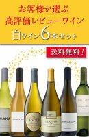 1本あたり1998円(税別)【送料無料】お客様が選ぶレビュー高評価ワイン白6本セット