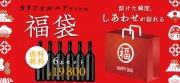 【送料無料】2021年 ワイン 福袋 厳選カリフォルニアワイン6本福袋 選べる2種 白ワイン多めor赤ワイン多め[1/15頃のお届け]