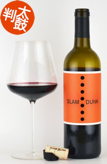 スラム・ダンク レッドワイン カリフォルニア
